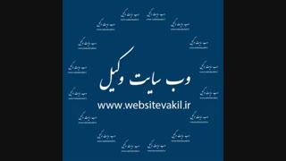 وب سایت وکیل - وکیل - وکیل حقوقی - وکیل خانواده - مشاوره حقوقی - مشاوره حقوقی خانواده -وکالت - دفتر وکالت