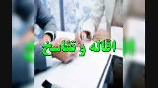 وکیل - وکیل حقوقی - وکیل ملکی - مشاوره حقوقی - موضوعات حقوقی ۱