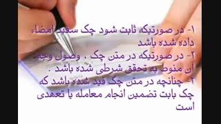 وکیل - وکیل تهران - وکیل چک - موضوع کیفری : در چه مواردی صادر کننده چک بلامحل مجازات نمی شود ؟