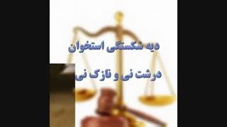وکیل - وکیل خانواده - وکیل ارث - موضوعات حقوقی ۳