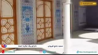 مسجد قیروان در تونس، بزرگترین یادبود اسلامی در شمال آفریقا - بوکینگ پرشیا
