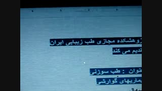 معرفی پکیج پنج جلدی کتابها و فیلمهای طب سوزنی دکتر ابراهیم مقیمی