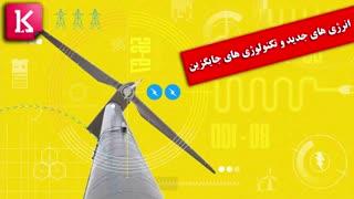 انرژی های جدید و تکنولوژی های جایگزین