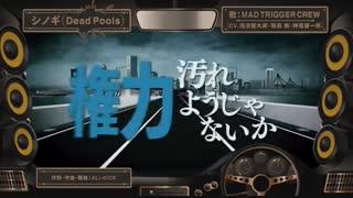 موزیک ویدیو رپ ژاپنی_hypnosis mic_mdc_ シノギ Dead Pools