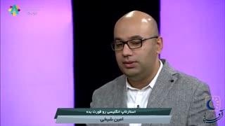 حضور استارتاپ قورت بده  و فیتب در برنامه تلویزیونی شب آفتابی