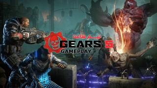 نیم ساعت بازی Gears 5 - وی جی مگ