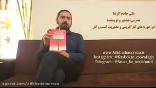 کتاب کار با علی خادم الرضا | فصل اول اپیزود 9 | معرفی کتاب مسری contagious از جوانا برگر و انتشارات شریف