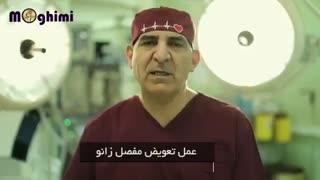 فیلم صحبتهای دکتر مقیمی درباره عمل تعویض مفصل زانو
