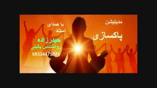 مدیتیشن و خودهیپنوتیزم پاکسازی- توسط استاد محمد رحیم حیدرزاده