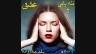مدیتیشن و خودهیپنوتیزم تله پاتی عشق-استاد محمد رحیم حیدرزاده