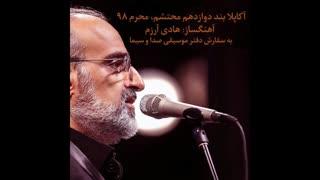 آهنگ جدید محمد اصفهانی محرم ۹۸ اجرای آکاپلا