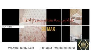 گروه دکوراسیون داخلی ووددکور شیراز متخصص در کلیه امور طراحی منزل