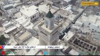 مسجد زیتونه در تونس، سومین مسجد بزرگ جهان اسلام - بوکینگ پرشیا