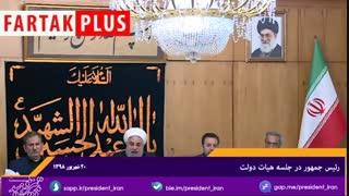 روحانی:مردم به اندازه کافی مشکل دارند، برای شان مشکل جدید نتراشیم