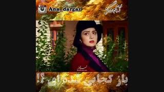 میکس کلیپ عاشقانه ایرانی - با آهنگ باز هوایی شده ای یار من