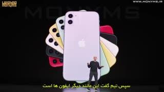 ویدئو تبلیغاتی اپل و پیام های پنهان
