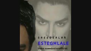 دانلود آهنگ  اس اس استقلال از سعید سالار ..