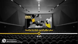 روز ملی سینما ایران،ورود سینما به ایران،اجاره دوربین و تجهیزات و عکاسی و فیلمبرداری
