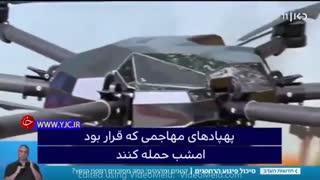 اعتراف عجیب اسرائیل به قدرت پهبادی ایران (حتما ببینید)