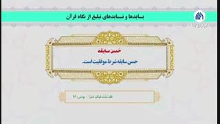 بایدها و نبایدهای تبلیغ از نگاه قرآن