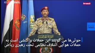 حوثی ها: با ۱۰ پهپاد به تاسیسات نفتی آرامکو عربستان حمله کردیم…
