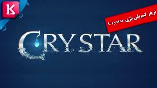 تریلر گیم پلی بازی Crystar