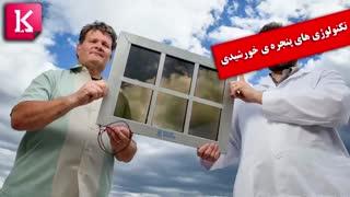 تکنولوژی های پنجره ی خورشیدی
