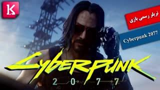 تریلر رسمی بازی Cyberpunk 2077