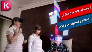 ارسال دکتر ها به منزل بیماران با استفاده از تکنولوژی هولو لنزها