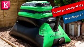 تولید گاز برای پخت و پز مجانی با Home Biogas 2.0