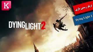 تریلر رسمی بازیDying Light 2