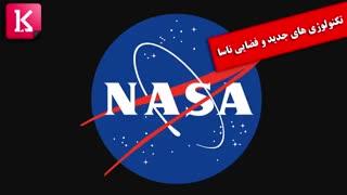 تکنولوژی های جدید و فضایی ناسا