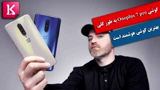 گوشی Oneplus 7 pro به طور کلی بهترین گوشی هوشمند است