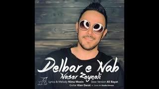 آهنگ جدید ناصر زینعلی به نام دلبر ناب ورژن  اسلو