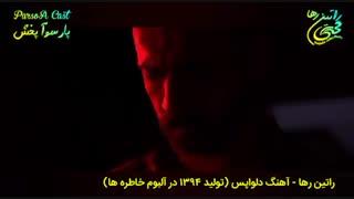 آهنگ اجتماعی و انتقادی دلواپس از راتین رها