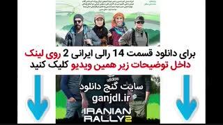 دانلود قسمت چهاردهم 14 رالی ایرانی 2