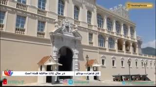 کاخ شاهزاده موناکو، میزبانی از خاندان سلطنتی گریمالدی در فرانسه - بوکینگ پرشیا