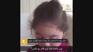 کلیپ جالب دختر بچهای که حاضر به خوردن گوشت نیست