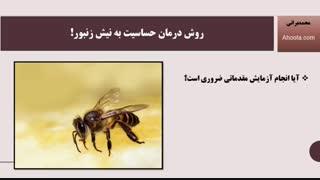درمان حساسیت به نیش زنبور