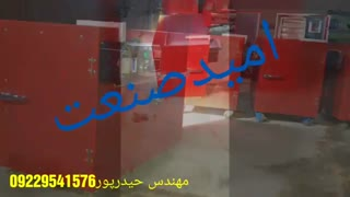 شوید خشک کن مهندس حیدرپور 09229541576