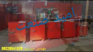 دستگاه خشک کن لوبیا قرمز مهندس حیدرپور 09229541576