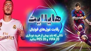 هایلایت: رقابت غولهای فوتبال | نکاتی که باید پیش از خرید دو بازی FIFA 20  و PES 20 بدانید