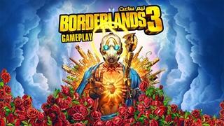 نیم ساعت گیم پلی بازی Borderlands 3 - وی جی مگ