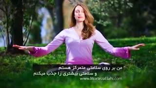 کلیپ جملات تاکیدی مثبت برای سلامتی
