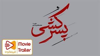 تیزر | فیلم سینمایی پسرکشی | با نقش آفرینی گلوریا هاردی