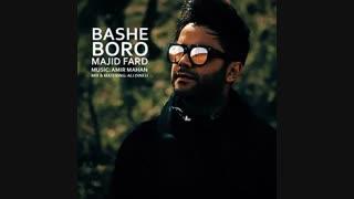 آهنگ جدید مجید فرد با نام باشه برو منتشر شد ... Majid Fard – Bashe Boro
