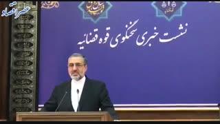 توضیحات سخنگوی قوهقضائیه در خصوص پیامک حجاب ناجا