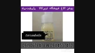 روغن الاغ|09190678478| خواص روغن الاغ|فروش روغن الاغ|شیرالاغ