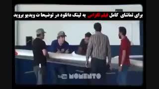 دانلود فیلم تگزاس 2-نماشا(ایرانی)