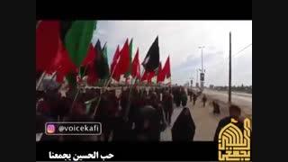 حب الحسین یجمعنا/ سخنرانی مرحوم کافی در سفر اربعین حسینی